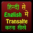Hindi To English Translation APK