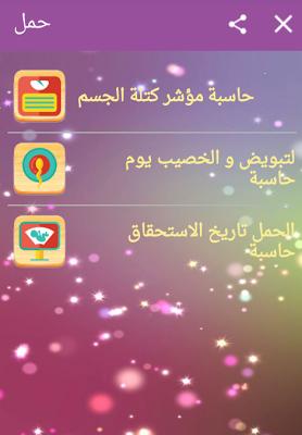 الحمل حاسبة - screenshot