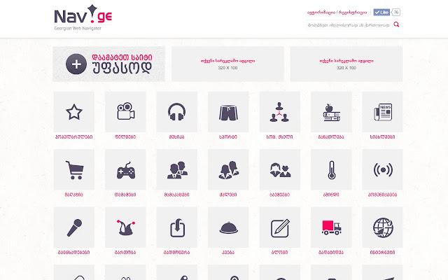 NAV.GE - Georgian Web Navigator