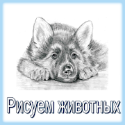 Рисуем животных icon