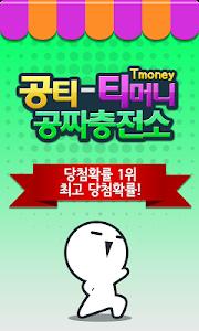 게임하고 공짜 티머니 충전받기-공티 돈버는어플 screenshot 0