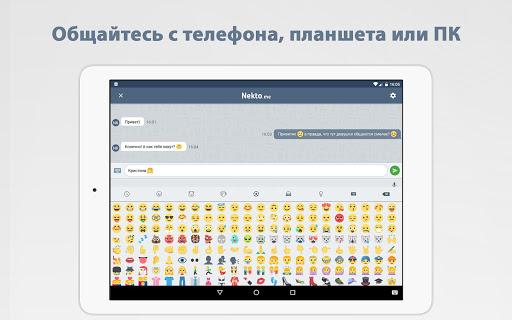 Анонимный чат NektoMe screenshot 4