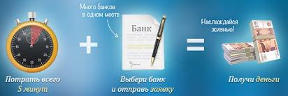 банки хабаровска взять кредит