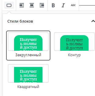 Выбор стиля блока кнопки в Wordpress