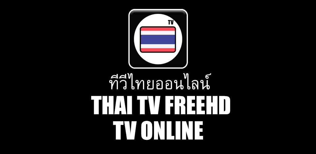 Download Thai TV FreeHD - TV Online APK latest version app for