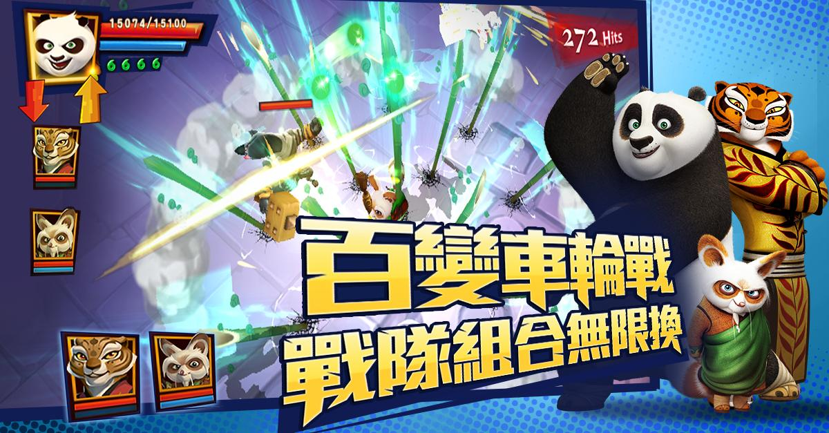 功夫熊貓3-正版官方手遊- screenshot