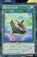 魔法の歯車