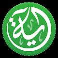 Ayah: Quran App download