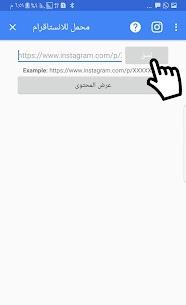 تثبيت مقاطع فيديو للفيسبوك والانستقرام 5