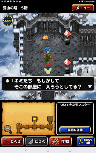 u30c9u30e9u30b4u30f3u30afu30a8u30b9u30c8u30e2u30f3u30b9u30bfu30fcu30bau3000u30b9u30fcu30d1u30fcu30e9u30a4u30c8 screenshots 14