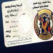 استعلم عن مخالفتك  - مصر