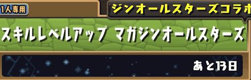 スキルレベルアップダンジョン-マガジン
