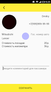 Такси Мира screenshot 4