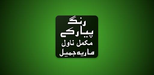 Rang Piyar Ke Urdu Novel By Maria Jamil - Apps on Google Play