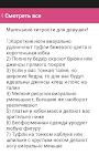 screenshot of Женский журнал