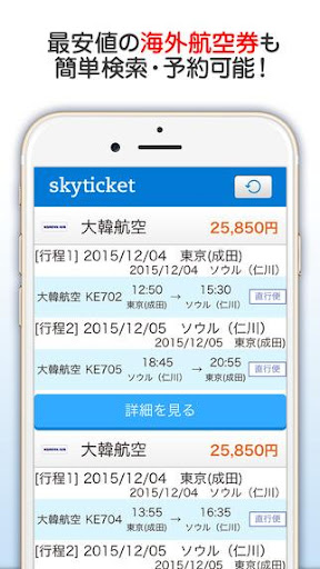 旅遊必備免費app推薦|格安航空券 skyticket 国内・海外航空券をお得に予約線上免付費app下載|3C達人阿輝的APP