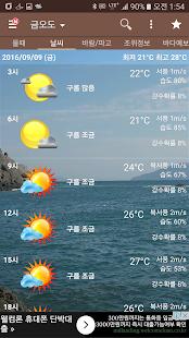 물때와날씨(조석예보, 물때표, 바다날씨, 바다낚시) - náhled