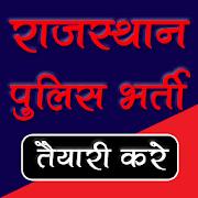 Rajasthan Police Bharti Preparation