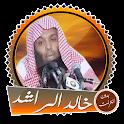 الشيخ خالد الراشد مواعظ مؤثرة جدا بدون انترنت icon