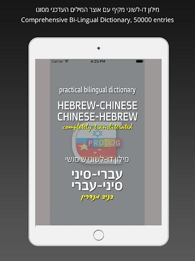 HEBREW-CHINESE DICT (LITE) 217.01.03 screenshots 6