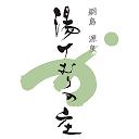 湯けむりアプリ@綱島