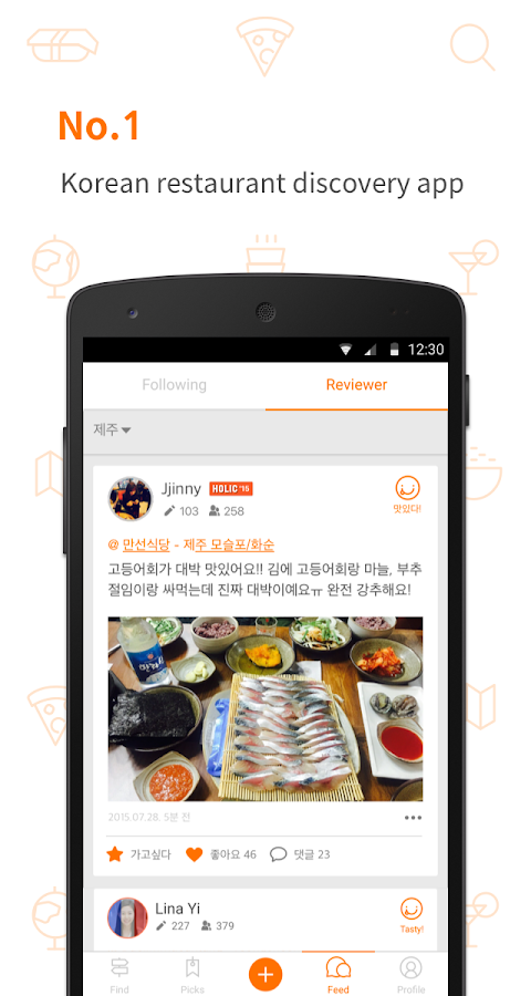 MangoPlate - Restaurant Search- screenshot