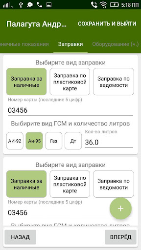 u0412u043eu0434u0438u0442u0435u043bu044c u0421u041au0410 1.4.1 screenshots 1