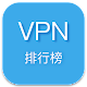 Download VPN 排行榜 For PC Windows and Mac