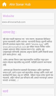 Ahir Sonar Hub screenshot