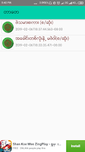 Download တာတေ APK latest version app for android devices