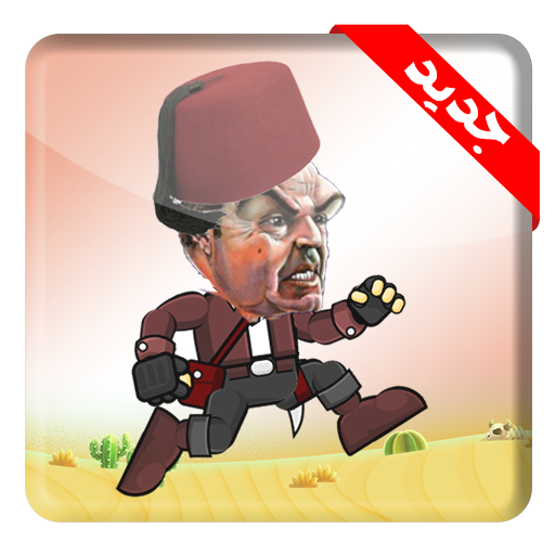 ماشي مداويخ file APK Free for PC, smart TV Download