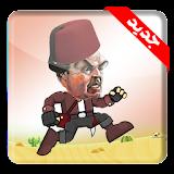 ماشي مداويخ file APK Free for PC, smart TV Download