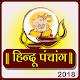 Hindu Punchang 2018 (app)