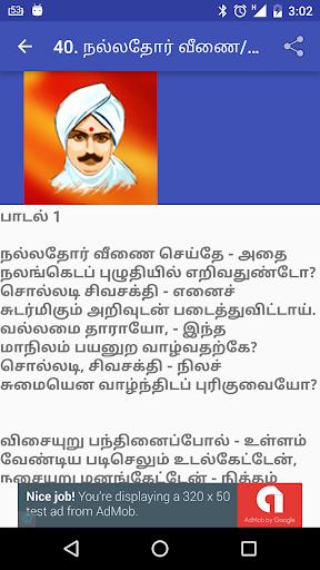 பாரதியார் கவிதைகள் Bharathiar screenshot 5