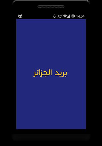 Algérie Poste CCP - gratuit