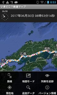 いまどこ?鉄道マップ - náhled
