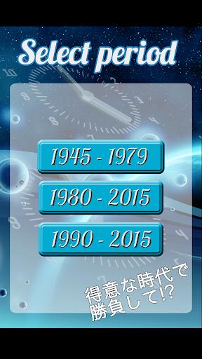 玩免費益智APP|下載僕らの昭和・平成史並べ替えクイズ-Time Puzzle app不用錢|硬是要APP