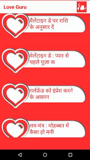 प्यार के जादुई टिप्स:Love Tips