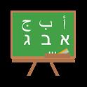 تعلم اللغة العبرية icon