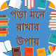 Download পড়া মনে রাখার উপায়- The way to remember to read For PC Windows and Mac