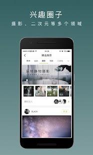 LOFTER-网易旗下兴趣社交App,让兴趣,更有趣 - náhled