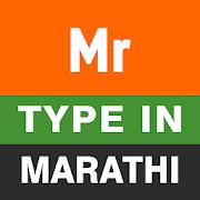 Type in Marathi (Easy Marathi Typing)