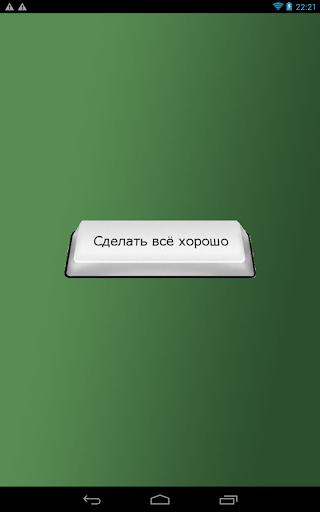 Волшебная Кнопка
