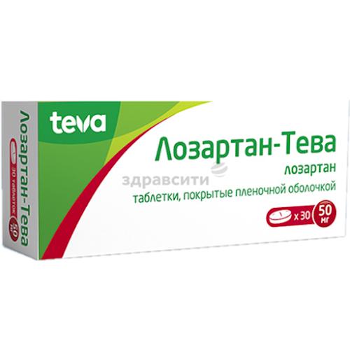 Лозартан-Тева таблетки п.п.о. 50мг 30 шт.