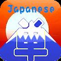 Japanese Remember, JLPT N5~N1 icon