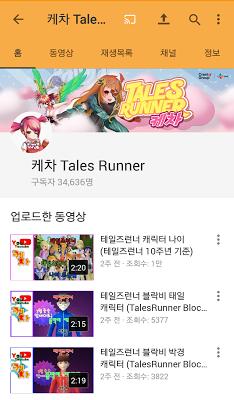테일즈런너 케차 동영상 모음 - screenshot