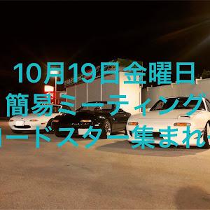 ロードスター NA8C Rリミテッドのカスタム事例画像 Rikumi Kinoshita さんの2018年10月19日17:47の投稿