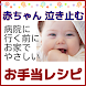ままがが作る魔法のレシピ 赤ちゃんの風邪対策 - Androidアプリ