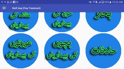 Hakeem luqman book in urdu Desi ilaaj Desi Totkay Screenshots 6