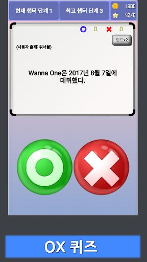 uc6ccub108uc6d0 ud034uc988 - Wanna One 1.9 screenshots 1